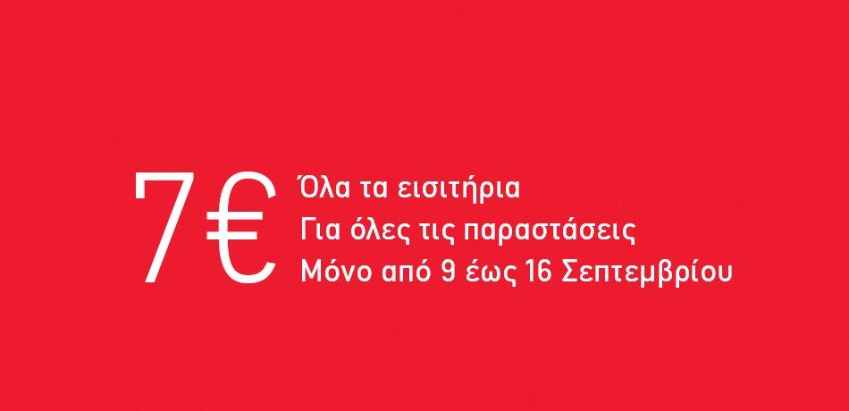 Η προπώληση ξεκινά με προσφορά 7€!