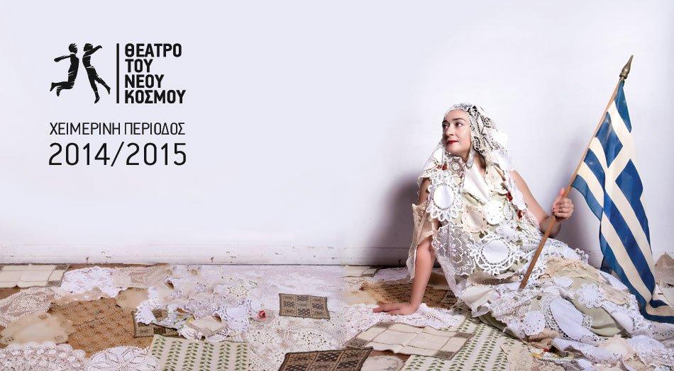 Πρόγραμμα 2014/2015