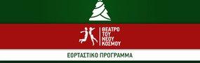 Πρόγραμμα εορταστικής περιόδου 2015 -2016
