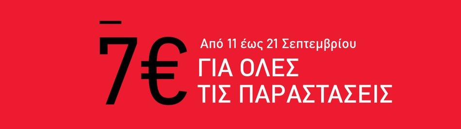 Η προπώληση ξεκίνησε με προσφορά 7€!