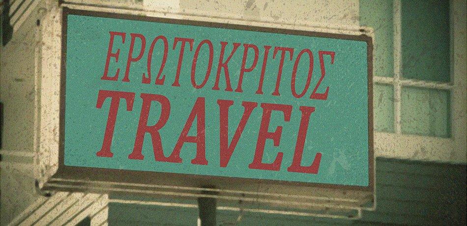 Ερωτόκριτος travel