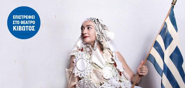 Σταματία, το γένος Αργυροπούλου- Θέατρο Κιβωτός